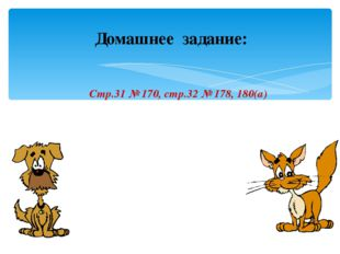 Домашнее задание: Стр.31 № 170, стр.32 № 178, 180(а)