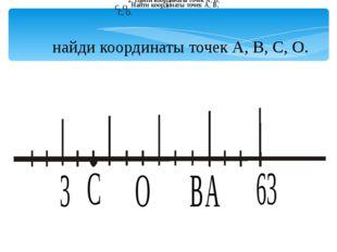 2. Найти координаты точек А, В, С, О. Найти координаты точек А, В, С, О. найд