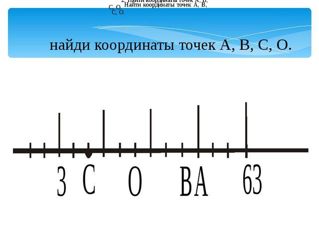 2. Найти координаты точек А, В, С, О. Найти координаты точек А, В, С, О. найд...
