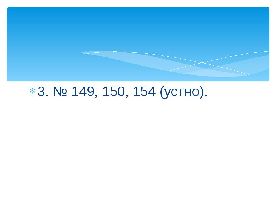 3. № 149, 150, 154 (устно).