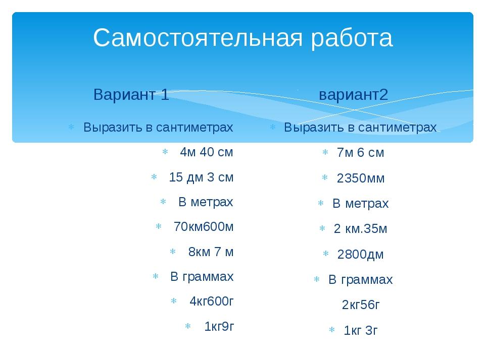 Самостоятельная работа Вариант 1 Выразить в сантиметрах 4м 40 см 15 дм 3 см В...