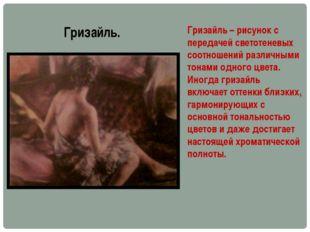 Гризайль. Гризайль – рисунок с передачей светотеневых соотношений различными