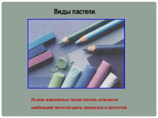 Виды пастели. Из всех живописных техник пастель отличается наибольшей чистото