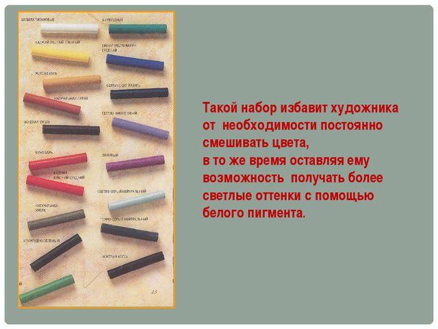 Такой набор избавит художника от необходимости постоянно смешивать цвета, в т...