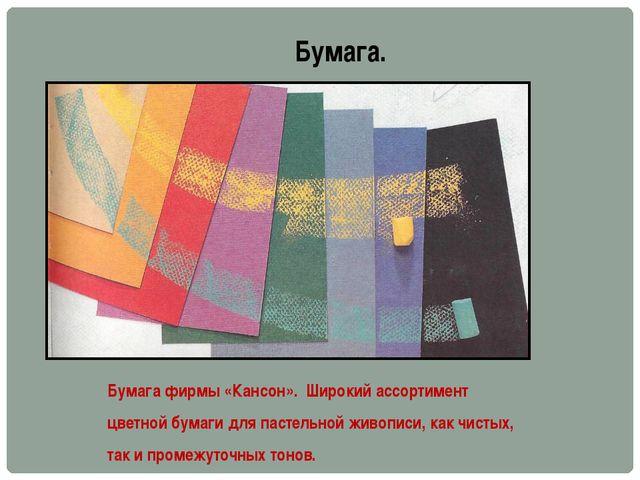 Бумага. Бумага фирмы «Кансон». Широкий ассортимент цветной бумаги для пастель...