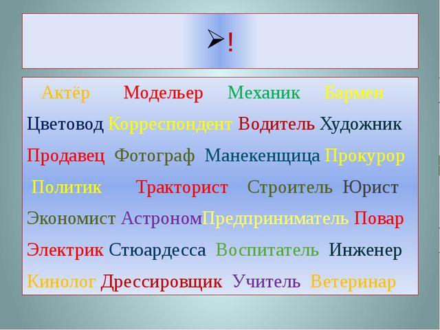 ! Актёр Модельер Механик Бармен Цветовод Корреспондент Водитель Художник Прод...