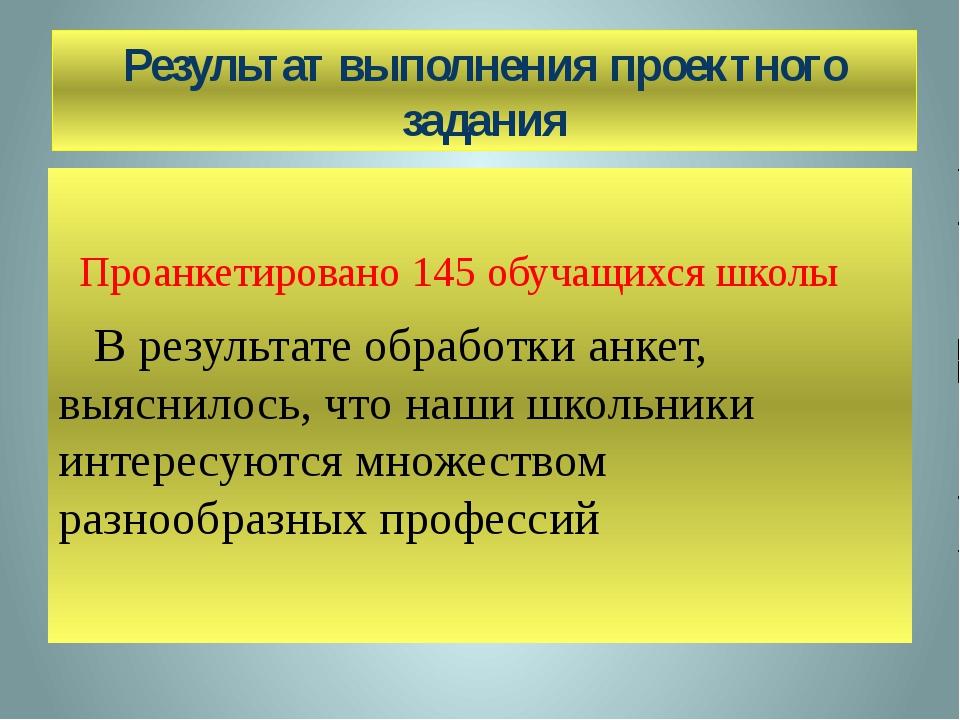 Результат выполнения проектного задания Проанкетировано 145 обучащихся школы...