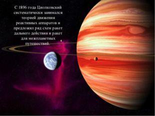 С 1896 года Циолковский систематически занимался теорией движения реактивных