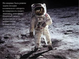 Им впервые была решена задача посадки космического аппарата на поверхность п