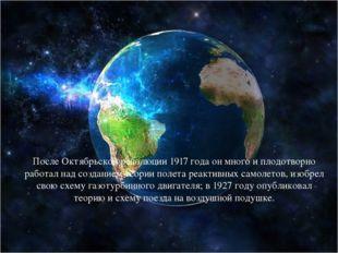 После Октябрьской революции 1917 года он много и плодотворно работал над созд