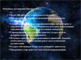 Основные достижения Циолковского: Более 400 работ по теории ракетостроения. Р