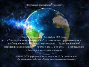 Умер Циолковский 19 сентября 1935 года. «Ракета для меня только способ, тольк