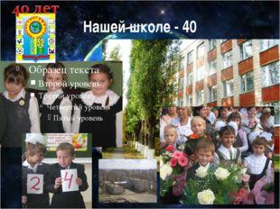 Нашей школе - 40