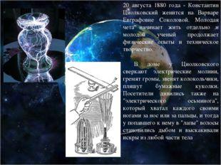 20 августа 1880 года - Константин Циолковский женится на Варваре Евграфовне С