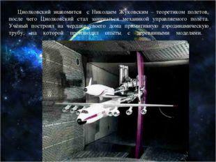 Циолковский знакомится с Николаем Жуковским – теоретиком полетов, после чего