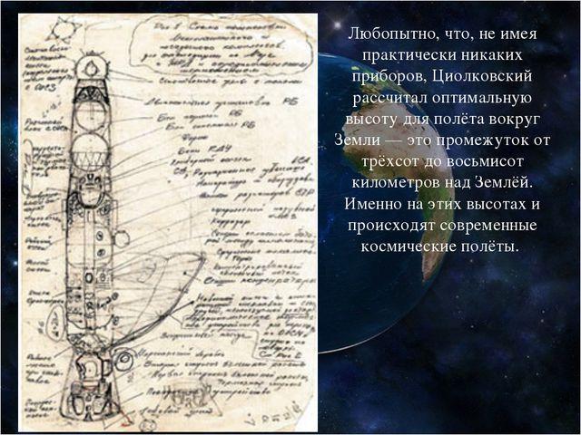 Любопытно, что, не имея практически никаких приборов, Циолковский рассчитал о...