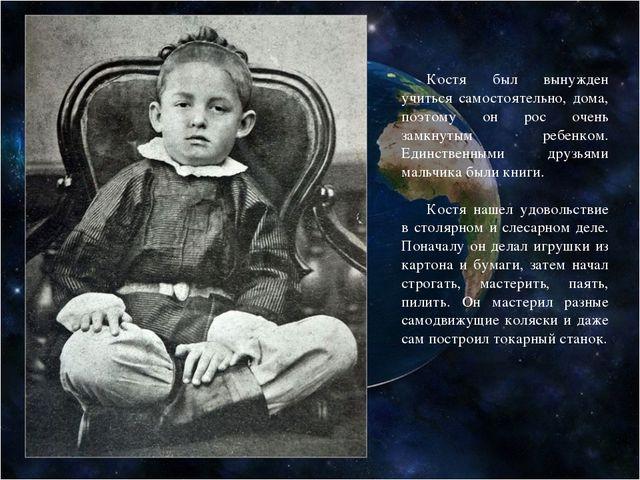 Костя был вынужден учиться самостоятельно, дома, поэтому он рос очень замкн...