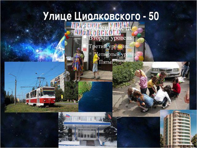 Улице Циолковского - 50