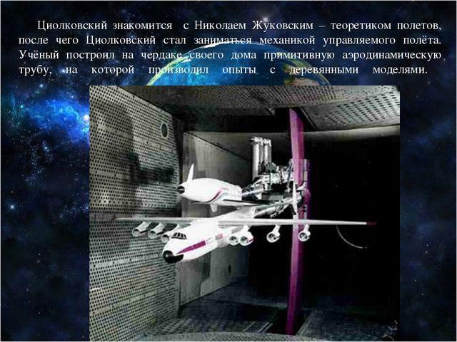 Циолковский знакомится с Николаем Жуковским – теоретиком полетов, после чего...