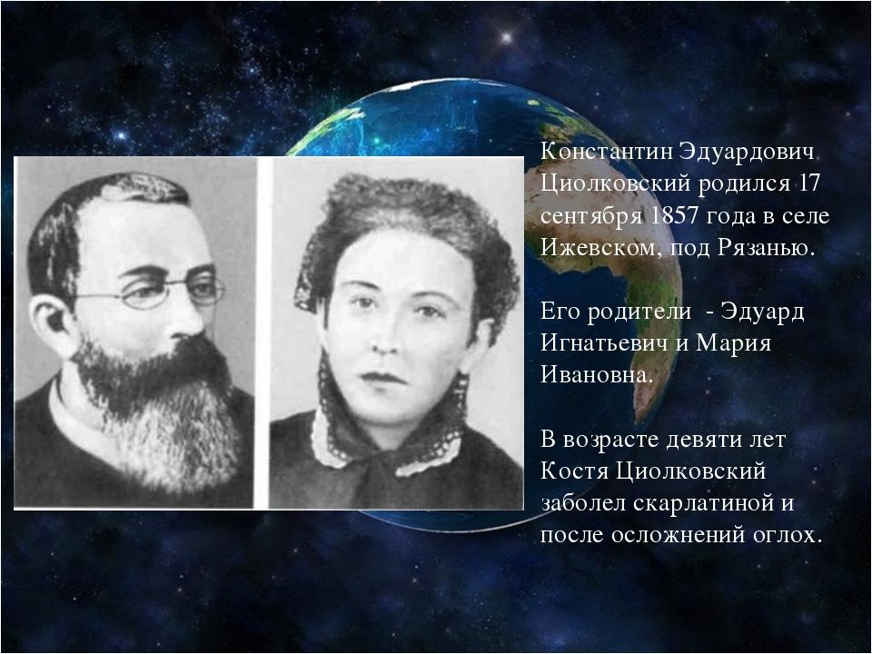 Константин Эдуардович Циолковский родился 17 сентября 1857 года в селе Ижевс...