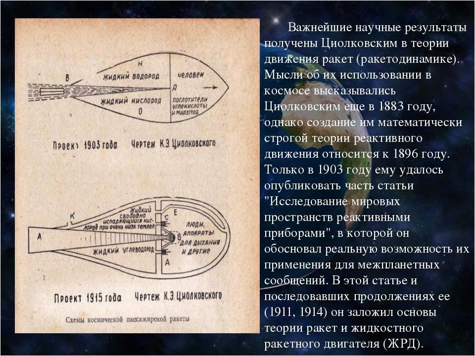 Важнейшие научные результаты получены Циолковским в теории движения ракет (р...