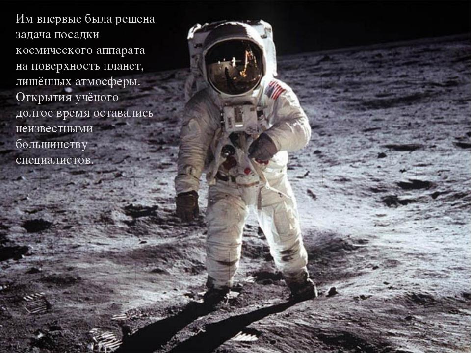 Им впервые была решена задача посадки космического аппарата на поверхность п...
