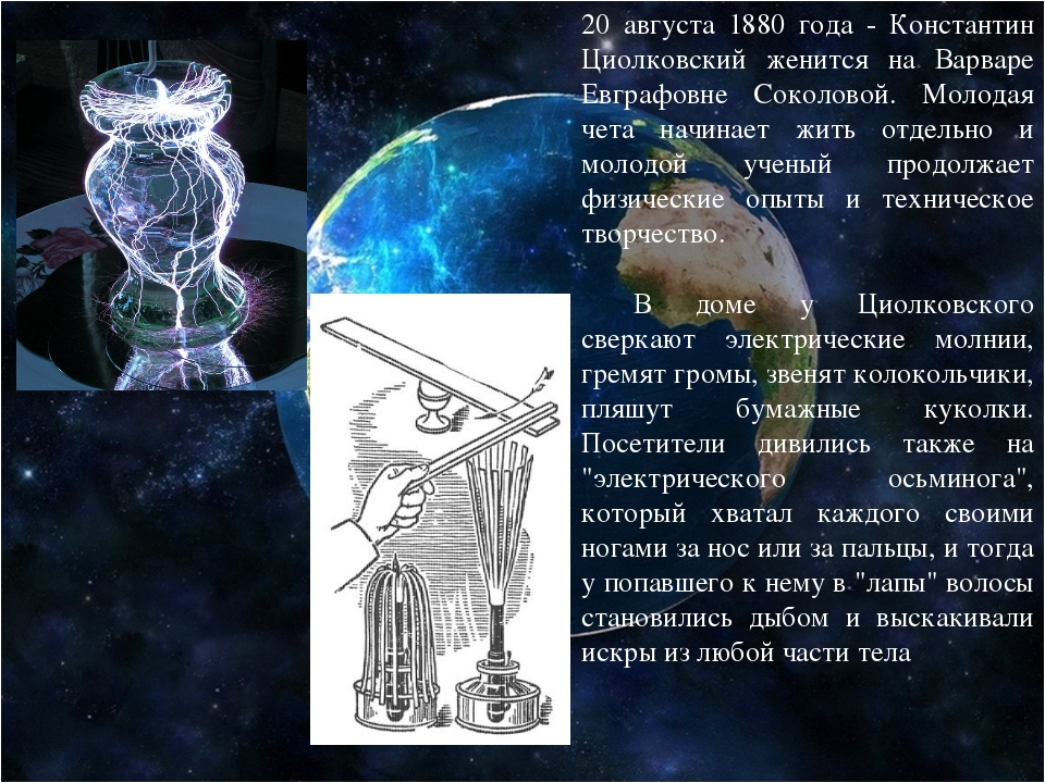 20 августа 1880 года - Константин Циолковский женится на Варваре Евграфовне С...