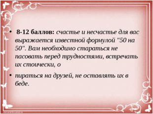 """8-12 баллов:счастье и несчастье для вас выражается известной формулой """"50 н"""