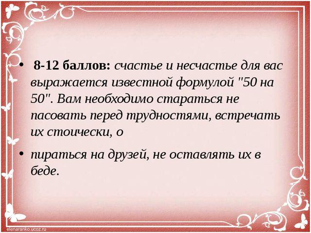 """8-12 баллов:счастье и несчастье для вас выражается известной формулой """"50 н..."""