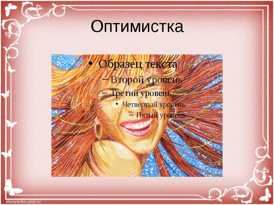 Оптимистка