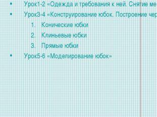 Содержание Урок1-2 «Одежда и требования к ней. Снятие мерок для построения че