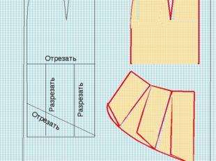 Моделирование юбки с воланом (модель4) Отрезать Разрезать Разрезать Отрезать