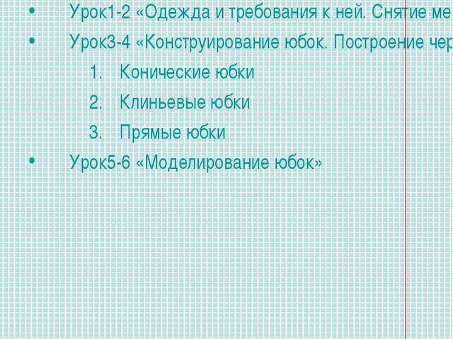 Содержание Урок1-2 «Одежда и требования к ней. Снятие мерок для построения че...