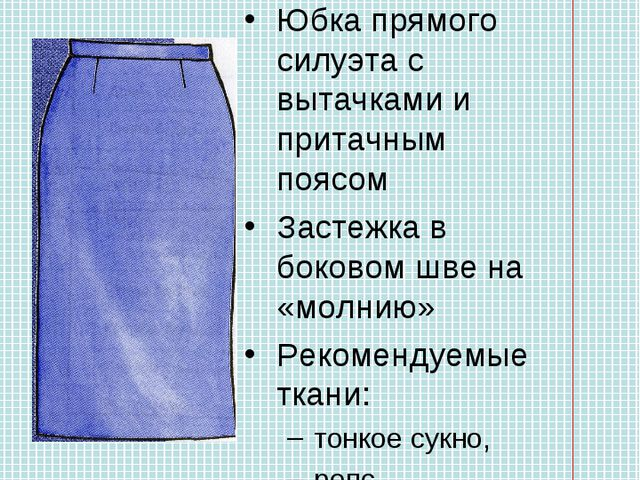 Доклад по юбки