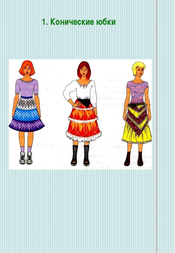 1. Конические юбки