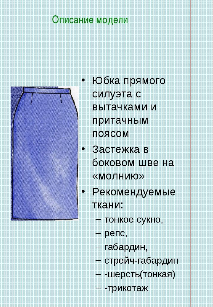 Описание модели Юбка прямого силуэта с вытачками и притачным поясом Застежка...