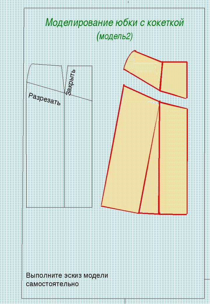 Моделирование юбки с кокеткой (модель2) Разрезать Закрыть Выполните эскиз мод...