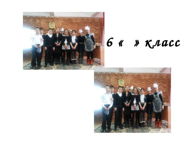 6 «Ғ» класс