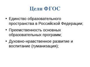 Цели ФГОС Единство образовательного пространства в Российской Федерации; Прее