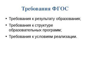 Требования ФГОС Требования к результату образования; Требования к структуре о