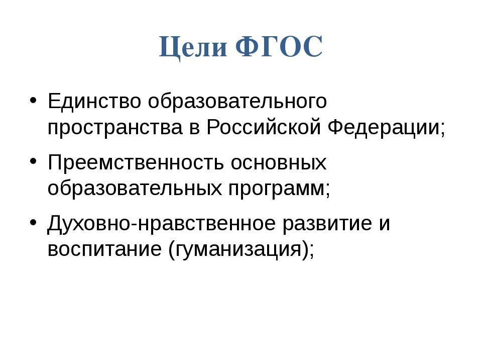 Цели ФГОС Единство образовательного пространства в Российской Федерации; Прее...