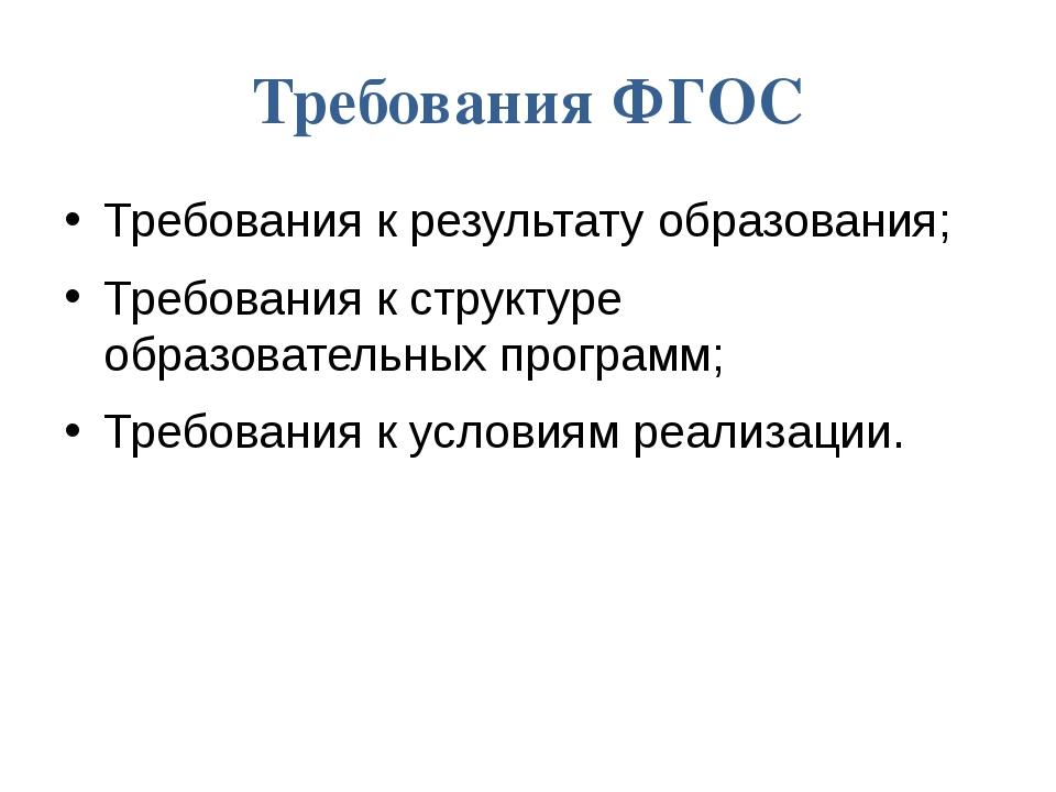 Требования ФГОС Требования к результату образования; Требования к структуре о...