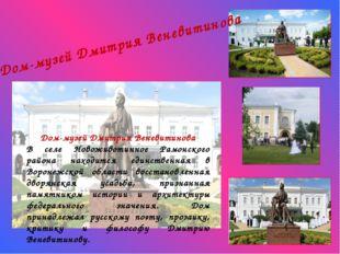 Дом-музей Дмитрия Веневитинова В селе Новоживотинное Рамонского района находи