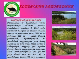 ХОПЕРСКИЙ ЗАПОВЕДНИК Расположен в восточной части Воронежской области России.
