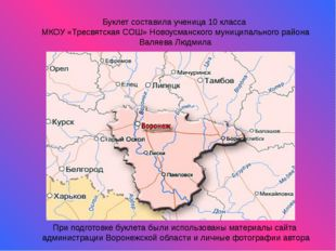 Буклет составила ученица 10 класса МКОУ «Тресвятская СОШ» Новоусманского муни