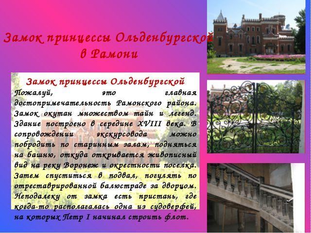 Замок принцессы Ольденбургской Пожалуй, это главная достопримечательность Рам...