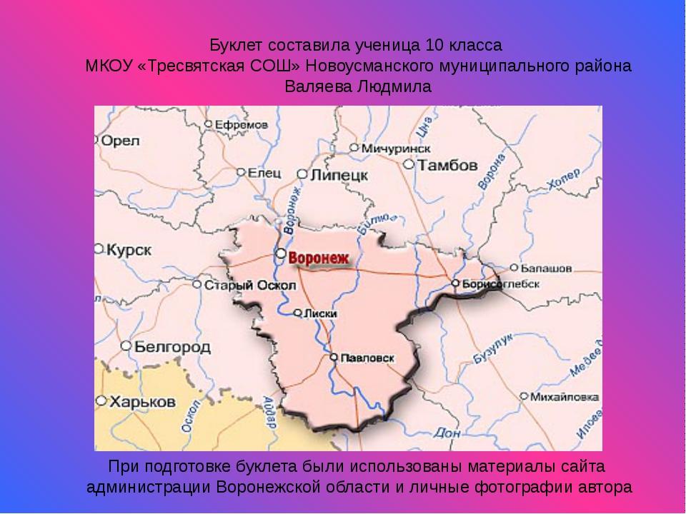 Буклет составила ученица 10 класса МКОУ «Тресвятская СОШ» Новоусманского муни...