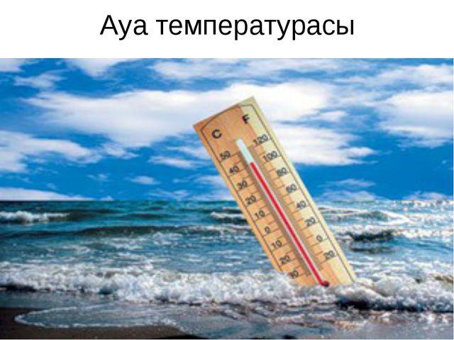 Ауа температурасы