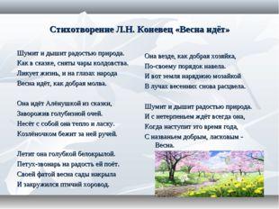 Стихотворение Л.Н. Коневец «Весна идёт» Шумит и дышит радостью природа. Как