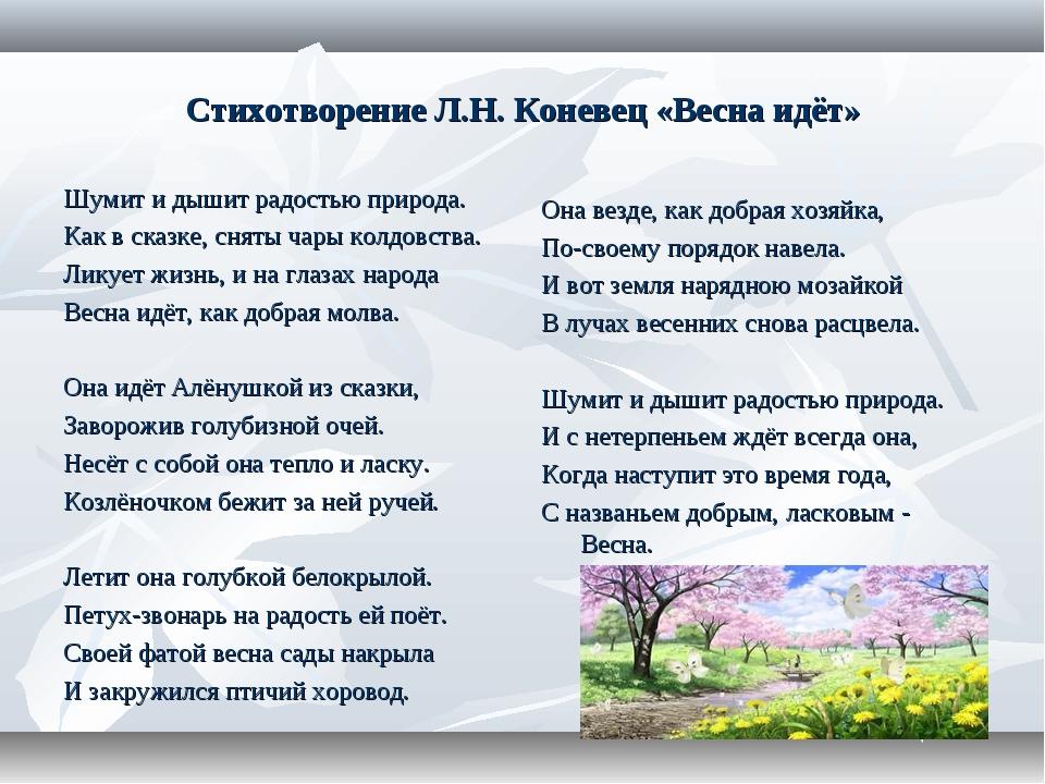 Стихотворение Л.Н. Коневец «Весна идёт» Шумит и дышит радостью природа. Как...